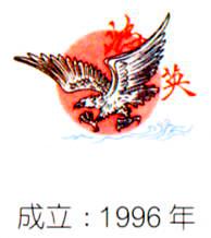 hon-ieng
