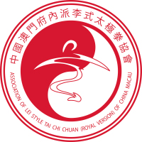 95中國澳門府內派李式太極拳協會