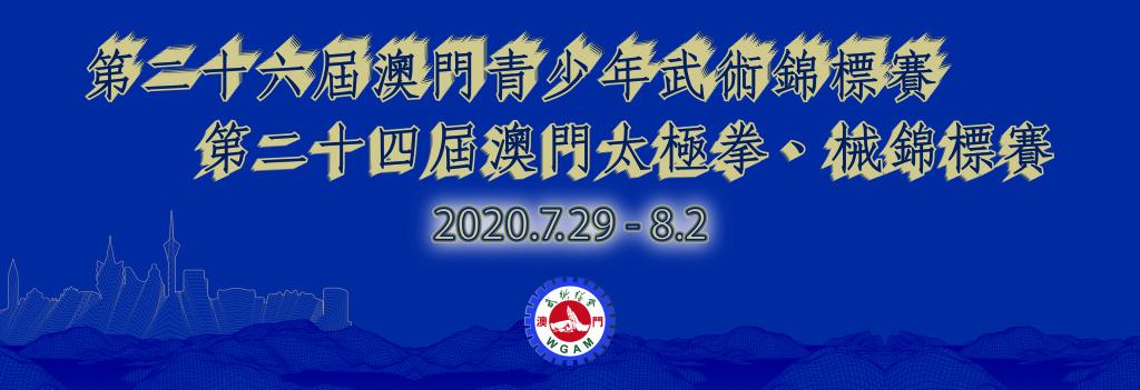 Web Banner2020@Final