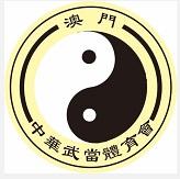 109中華武術體育會