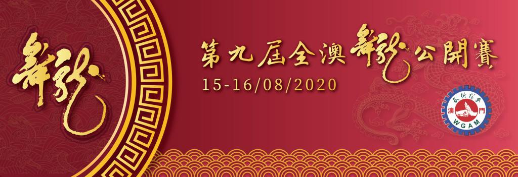 第九屆全澳舞龍(九節龍)公開賽_Web Banner