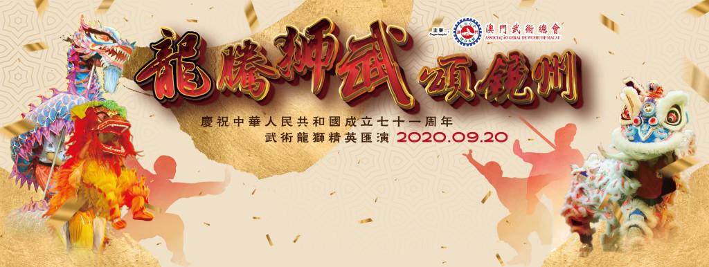 2020龍騰獅武頌鏡州BANNER