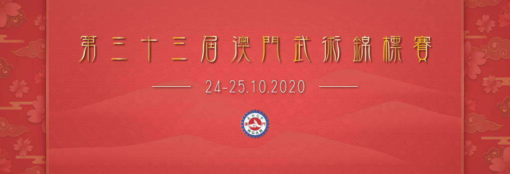 33th全澳武術-Web Banner