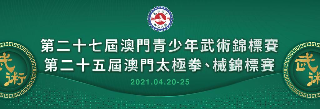 Web Banner_太極、青少年賽2021