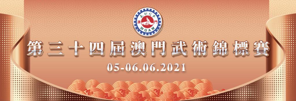 Web Banner(公開賽_2021)
